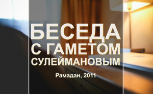 beseda-s-gametom-suleymanovym