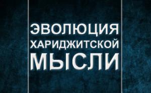 evolyutsiya-harijitskoy-mysli