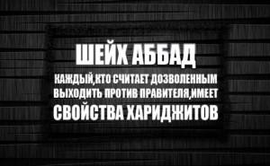 sheykh-abbad-kajdiy-kto-schitaet-dozvolennym-vyhod-protiv-pravitelya-imeet-svoystva-harijitov