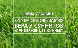 sheykh-usaymin-na-chem-osnovyvaetsya-vera-u-sunnitov