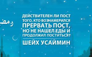 sheykh-deystvitelen-li-post-togo-kto-voznamerilsya-prervat-post-no-ne-nashel-edy-i-prodoljil-postits