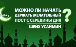 sheykh-usaymin-mojno-li-nachat-derjat-jelatelniy-post-s-serediny-dnya