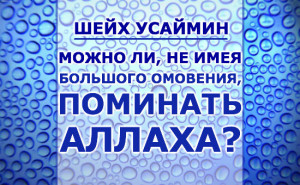 sheykh-usaymin-mojno-li-ne-imeya-bolshogo-omoveniya-pominat-allaha