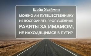 sheykh-usaymin-mojno-li-puteshestvenniku-ne-vospolnyat-propushennye-rakaty-za-imamom-ne-nahodyashims