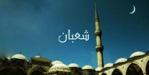 Шейх Х. Зуфайри: Месяц Шабан и связанные с ним нововведения